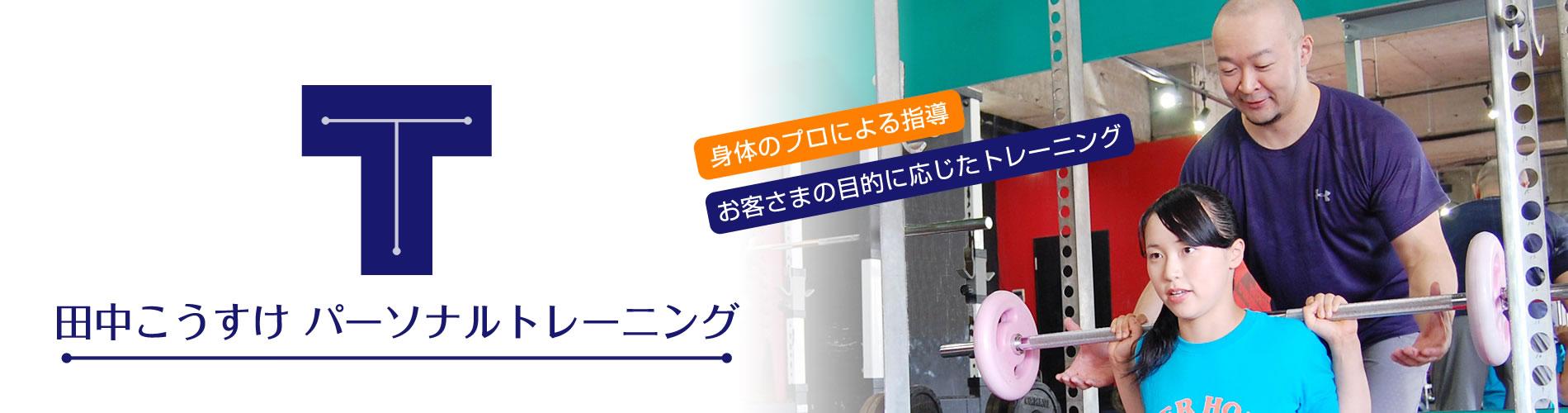 田中こうすけパーソナルトレーニング